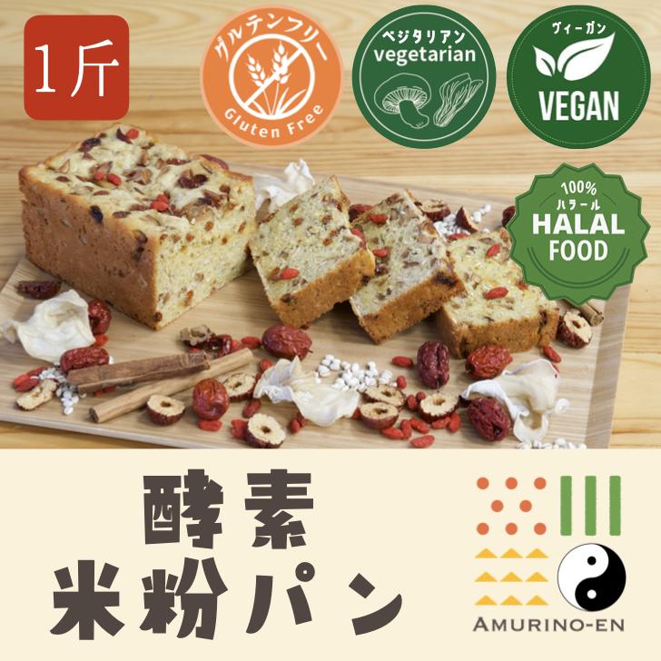 酵素パン(米粉パン)【1斤】